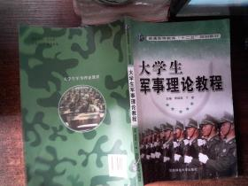 大学生军事理论教程  书脊破损