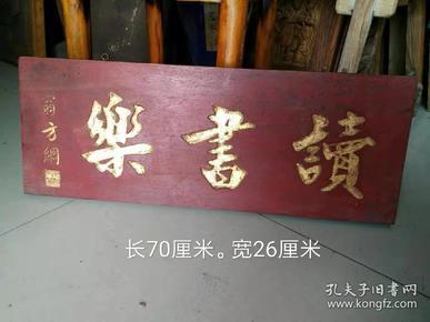楠木扁,包浆浓厚,品相完整,品相及尺寸如图,950元一块,不含运费和木架费。
