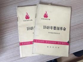历史知识读物:1848年德国革命