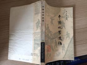 中国化学史话
