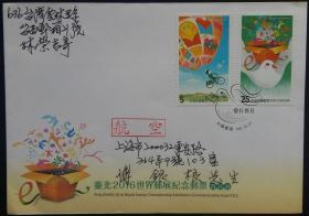 台湾邮票纪333台北2016世界邮展纪念邮票首日实寄封 台湾航寄大陆 上海到戳