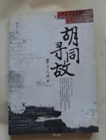 胡同寻故(签名本)-诗人汪国真 骆玉兰 赵大年 李滨声 签名保真