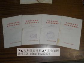 毛主席在凤凰山麓、扬家岭、枣园、王家坪伟大革命实践简介(初稿) 4本合售
