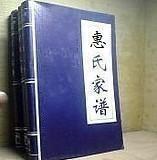 (正版)线装 锦面 寻根祭祖 修谱 16开 惠氏家谱