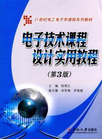 电子技术课程设计实用教程(第3版)
