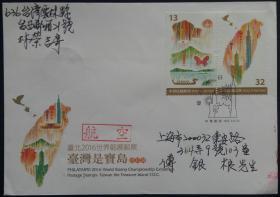 台湾邮票特642台北2016世界邮展台湾是宝岛邮票首日实寄封 台湾航寄大陆 上海到戳