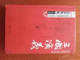 三国演义(足本典藏)           (大32开精装本)《110》