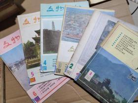 杂志  文物天地1982.1-6  (馆藏)
