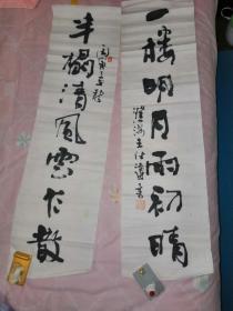 广东书法家:王壮涛书法对联(86cm×23cm)