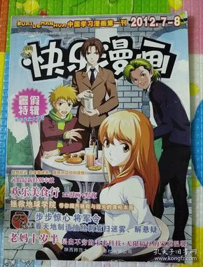 快乐漫画2012.7-8