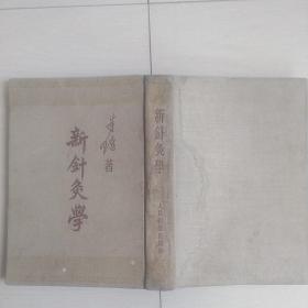 新针灸学(1955年长春初版)