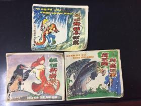 尼尔斯救小松鼠、狐狸斯密尔、尼尔斯与高尔果(尼尔斯骑鹅旅行记 第2、4、5册)3本——陈光明,黄英培,曾佑瑄,李加绘画