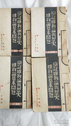 辩证唯物论与历史唯物论基本问题(全4厚册