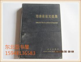 芶清泉论文选集(92版)