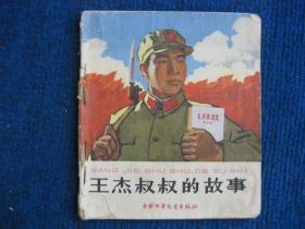 王杰叔叔的故事(插图本,66年1版1印)