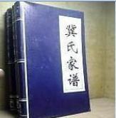 (正版)线装 锦面 寻根祭祖 修谱 16开 冀氏家谱