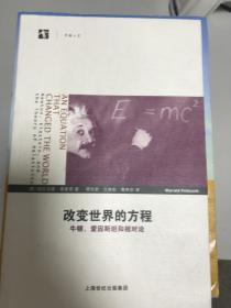 正版现货!改变世界的方程:牛顿、爱因斯坦和相对论9787542851550