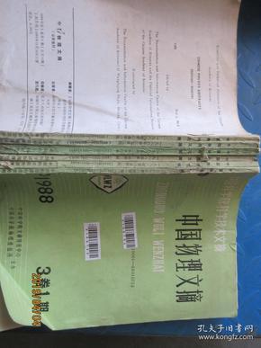 中国物理文摘1988 1-6