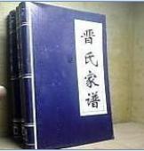 (正版)线装 锦面 寻根祭祖 修谱 16开 晋氏家谱