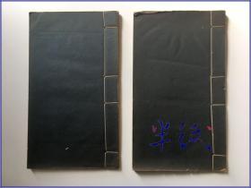 老学庵笔记  宋元人说部书  1926年线装排印两册全