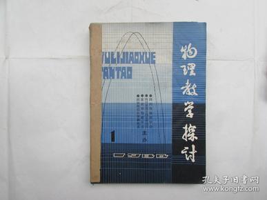 物理教学探讨(1986年1-6期 1987年1-6装订本)