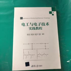 電工與電子技術實踐教程