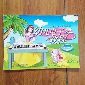 幼儿电子琴教程