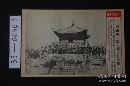 1573 东京日日 写真特报《宝山城占领》 大开写真纸 战时特写 尺寸:46.7*30.8cm