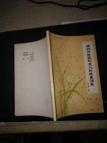 扬州行政区划和建置沿革1940-1990(作者签赠本)