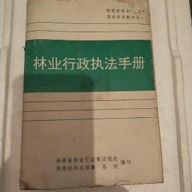 林业行政执法手册