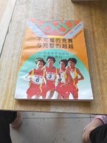 不完整的竞赛与完整·的超越----杨威世界体坛的中国女将们    有签名
