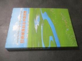 甘南藏族自治州地图集