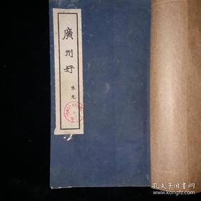 """1959年一版一印《广州好》著名文学家朱光著,内有解放初期木版画!著名书画家,教育家丰子恺先生收藏""""一九六一年七一节前""""提拔,后十页潮湿,如图"""