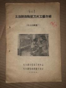 土法制造陶瓷刀片工艺介绍