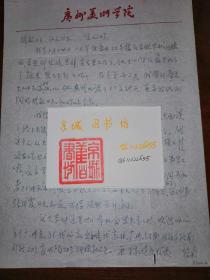 画家:张菊(广州美术学院原教务处处长)信札一通