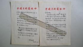 """2004年""""原美协副主席华君武""""信稿2页(保真、语大师、多如牛毛)"""
