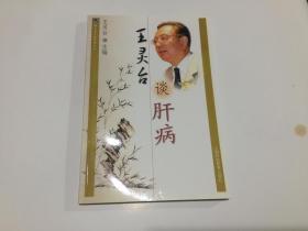 王灵台谈肝病(雷氏名中医谈病丛书)