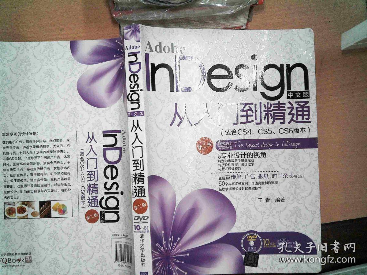 adobe indesign中文版从入门到精通(适合cs4,cs5,cs6版本)(第2版)图片