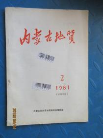 内蒙古地质1981.2