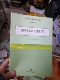 大学翻译学研究型系列教材 翻译学方法论研究导引  高于九品       新E2