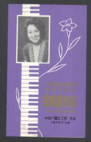 卢森堡著名钢琴家黄顺经教授独奏音乐会节目单 1979.9