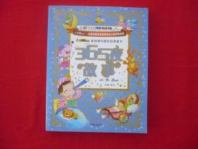 最值得珍藏的经典童书[365夜故事]