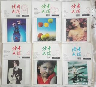 1992年《读者文摘》6本、1993年1本
