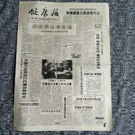 《健康报》(1996.11.10)