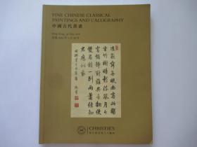 佳士得香港2016春季拍卖会 中国古代书画