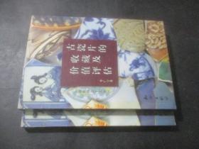 古瓷片的收藏及价值评估(全二册)