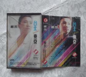 磁带-台北  东京 苏芮早期演唱歌曲10首 带歌词