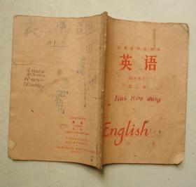 江西省中学课本英语【过渡教材】第三册