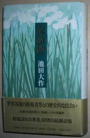 日文原版书 诗集 友谊抄 単行本 – 1988/11/1 池田大作  (著)