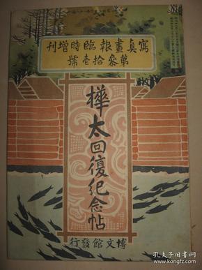 清末日本侵华刊物 1905年《桦太回复纪念帖》